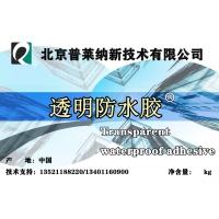 透明防水胶防水防腐专业防水材料
