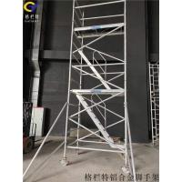 广州广州门式脚手架,铝制移动式脚手架,广州批发出租铝合金脚手