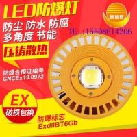 普瑞斯LED防爆灯