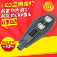 普瑞斯LED路灯