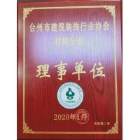台州市建筑装饰行业协会理事单位木牌