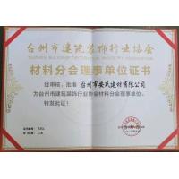 台州市建筑装饰行业协会理事单位证书