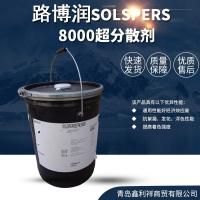 路博润SOLSPERS 8000 高分子无机颜料填料分散剂