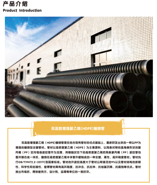 双高筋增强聚乙烯(HDPE)缠绕管(图)