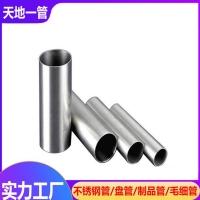 佛山不銹鋼管生產廠家 不銹鋼鏡面管 多規格定制