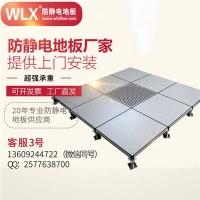 宝鸡陶瓷防静电地板|静电地板