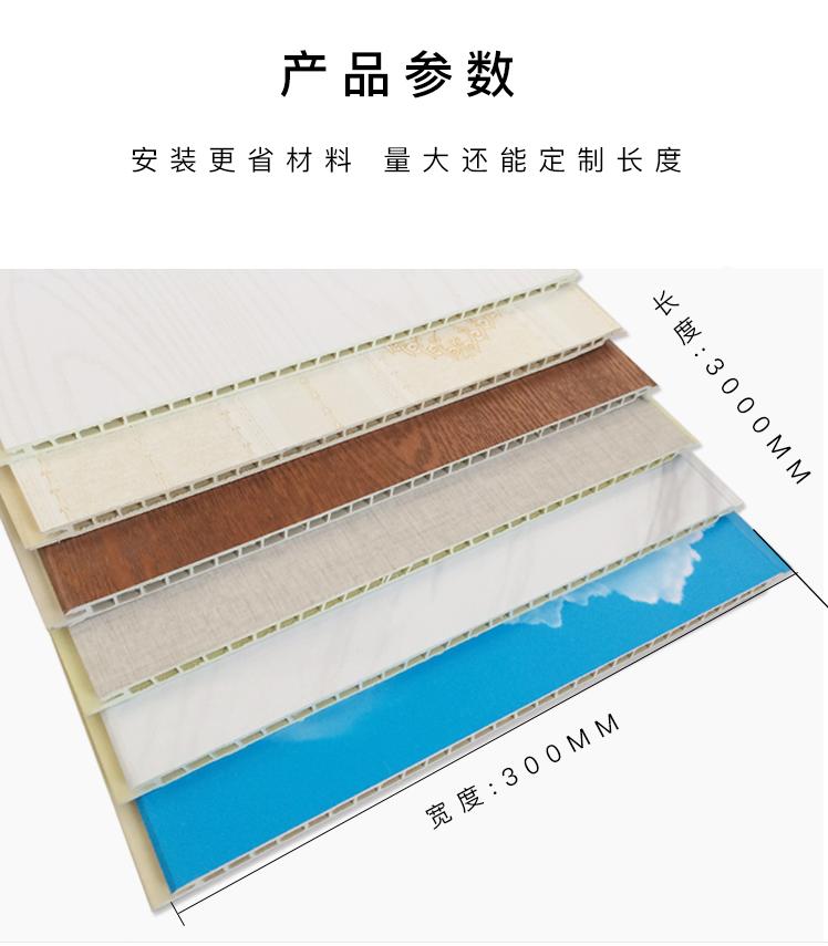 集成墙/快装板/pvc/外墙装饰板/竹木纤维/扣板 举报