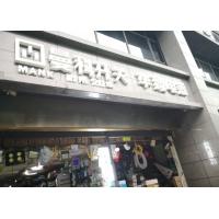 成都曼科电工专卖店