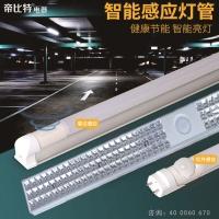 成都停车场感应灯管 微波雷达红外仓库感应照明节能灯led