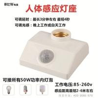 优质人体红外线感应灯座86型感应灯头人体感应探头感应器