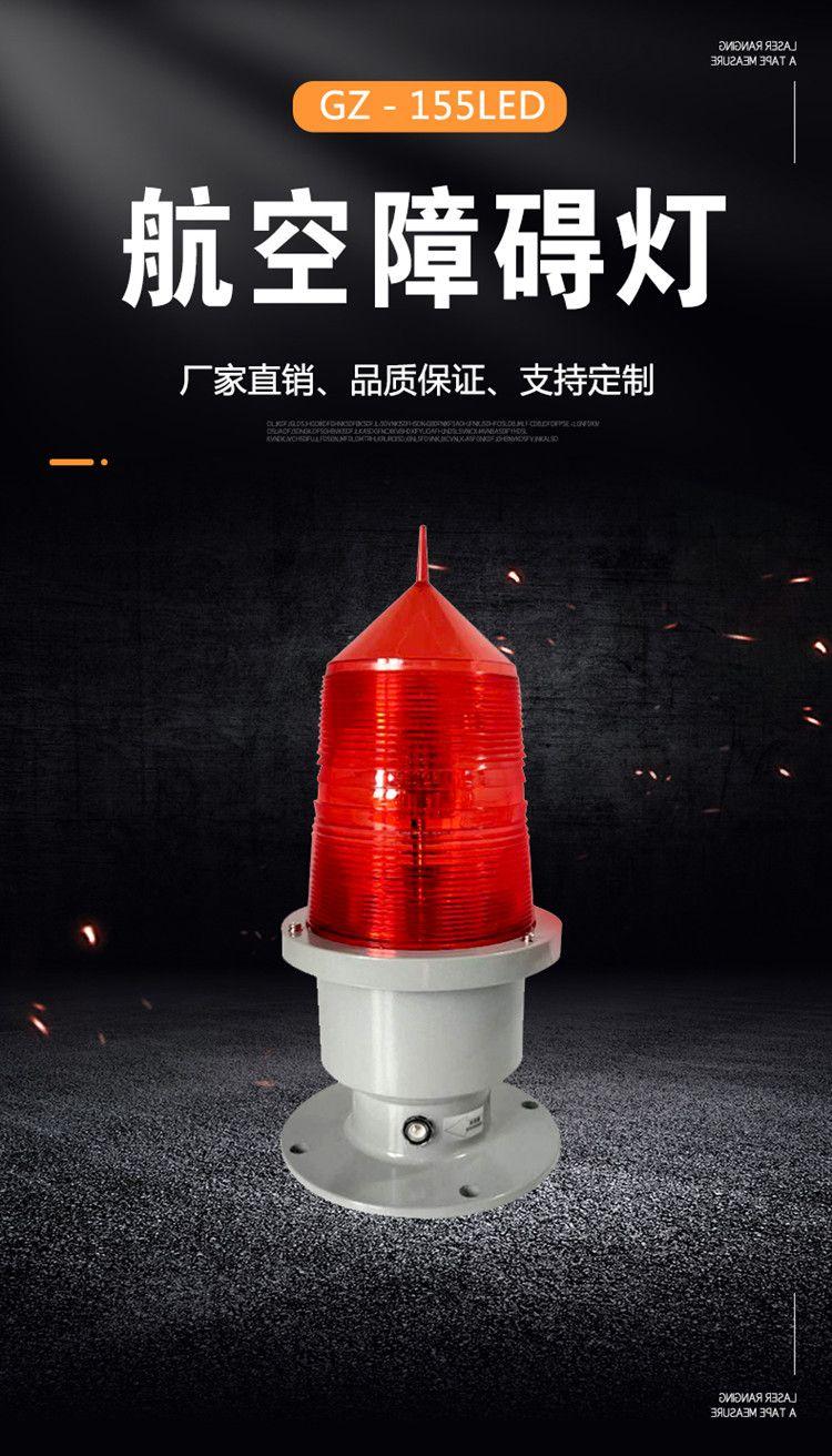 四川成都智能航空障�K��TGZ-7型(LED)