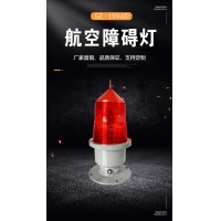四川成都智能航空障碍灯TGZ-7型(LED)