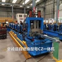 C型钢机,自动调号CZ互换一体机,自动换型檩条设备
