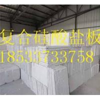 硅酸盐板|复合硅酸盐保温板生产