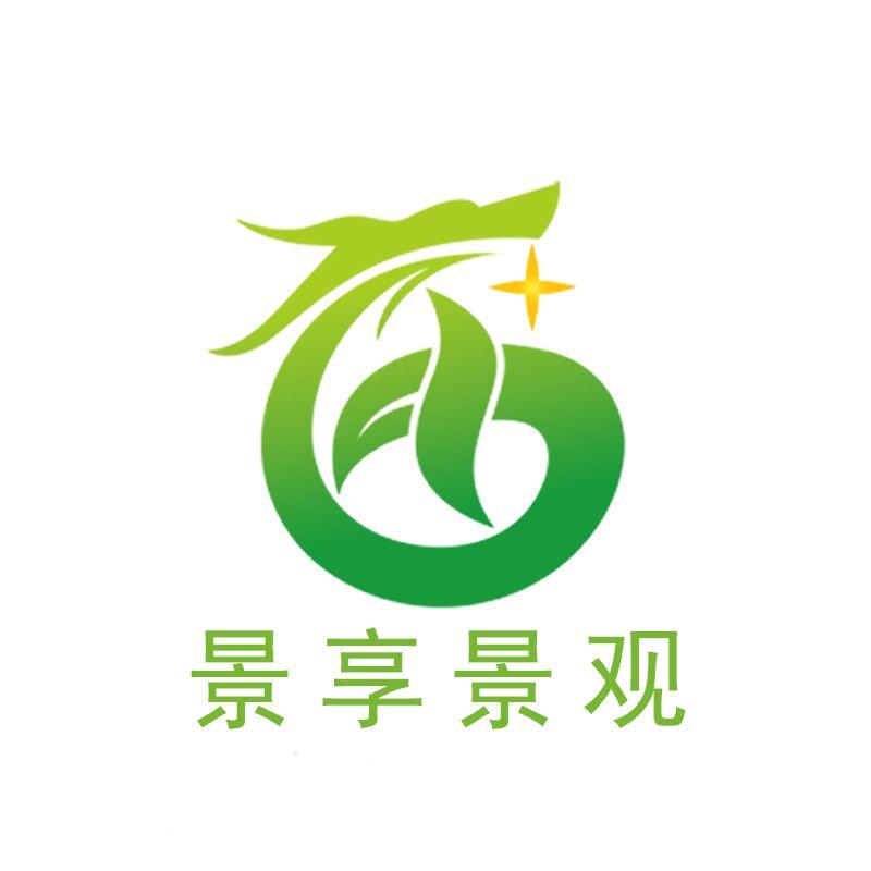 南京景享景观工程有限公司