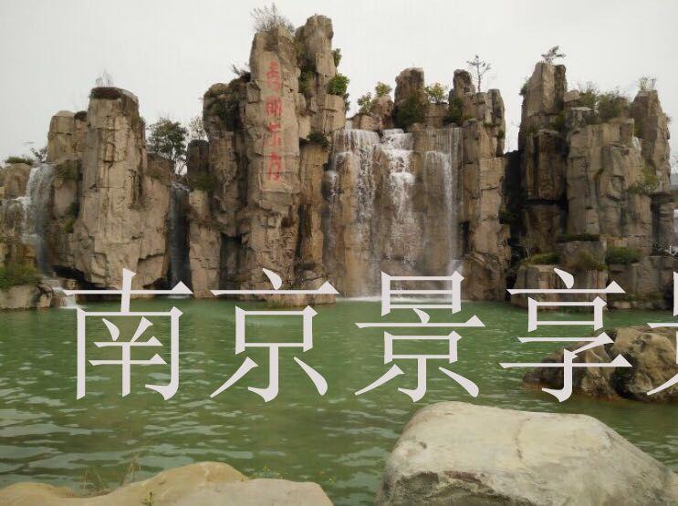 南京塑石假山