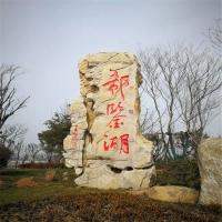 嘉祥厂家供应假山石 园林景观石 风景石刻字