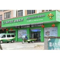 打造绿色家居生活-中国板材十大品牌精材艺匠笏石店