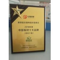 中国板材品牌排行榜公布,精材艺匠荣登前三甲