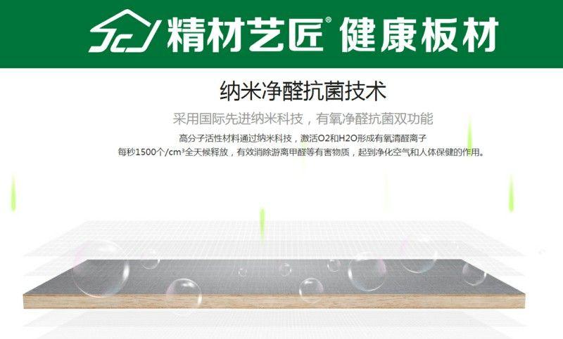生态板品牌精材艺匠净醛抗菌板,让家更健康!