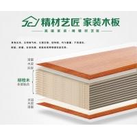 衣柜定制板材之精材艺匠实木多层板篇