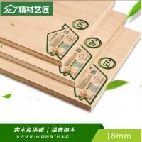 莆田生态板品牌_精材艺匠家装木板_实木免漆板