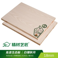家装木板品牌|精材艺匠木饰面,家装好选择!