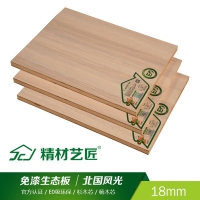 生态板品牌_精材艺匠实木免漆板_河北板材厂家