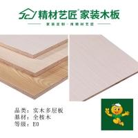 精材艺匠实木多层板 全屋定制家具板 衣柜板材