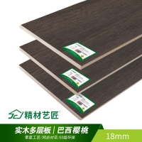 实木多层板 家具厂定制衣柜板材 精材艺匠家具板