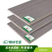 多层实木板定制衣柜 精材艺匠定制家具板