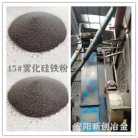 硅鐵粉各種粒度硅鐵粉