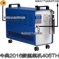 今典405TH水燃料氢氧机