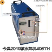 今典405TH水焊机经济环保的氢氧能源设备