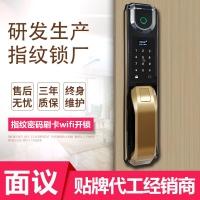 全自动指纹锁家用防盗家门锁刷卡WiFi开锁智能科技电子门密码