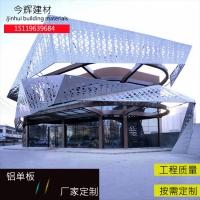 铝单板天花幕墙定制冲孔铝板雕花镂空单板造型铝单板