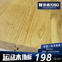 体育地板运动木地板品牌 运动木地板