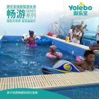 合肥幼儿园游泳池婴幼儿专用游泳设备宝宝洗澡盆