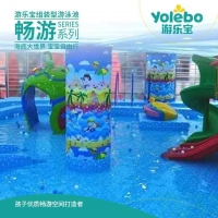 厦门婴幼儿水育早教室内儿童水上乐园游乐宝提供