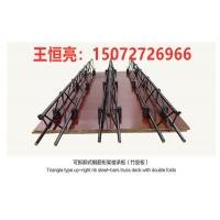 可拆卸鋼筋桁架樓承板