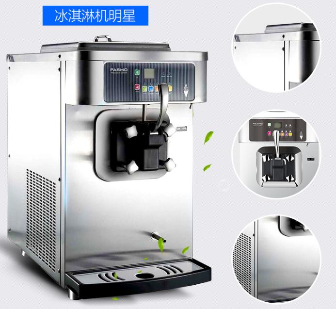 上海百世貿冰淇淋機全國包郵