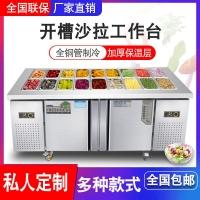 成都開槽工作臺水果沙拉冷藏操作臺定做