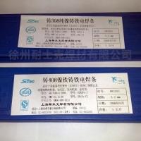 上海斯米克L204、BCuP-5银焊条 含银15%银焊条