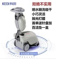 手推式全自动小型洗地机多功能擦地机科的350B洗地机