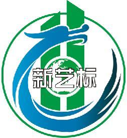 重庆新艺标环境艺术设计有限公司