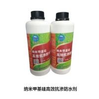 纳米甲基硅高效抗渗防水剂-5