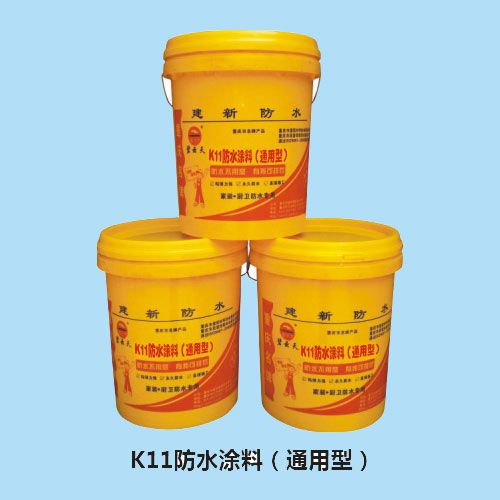 K11防水涂料(通用型)