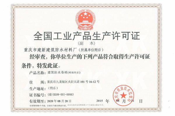 全国工业产品证书