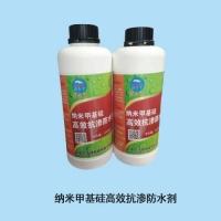 纳米甲基硅高效抗渗防水剂