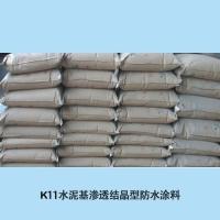 K11水泥基渗透结晶型防水涂料